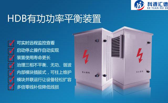 三相电流电压不平衡用哪种保护设备好